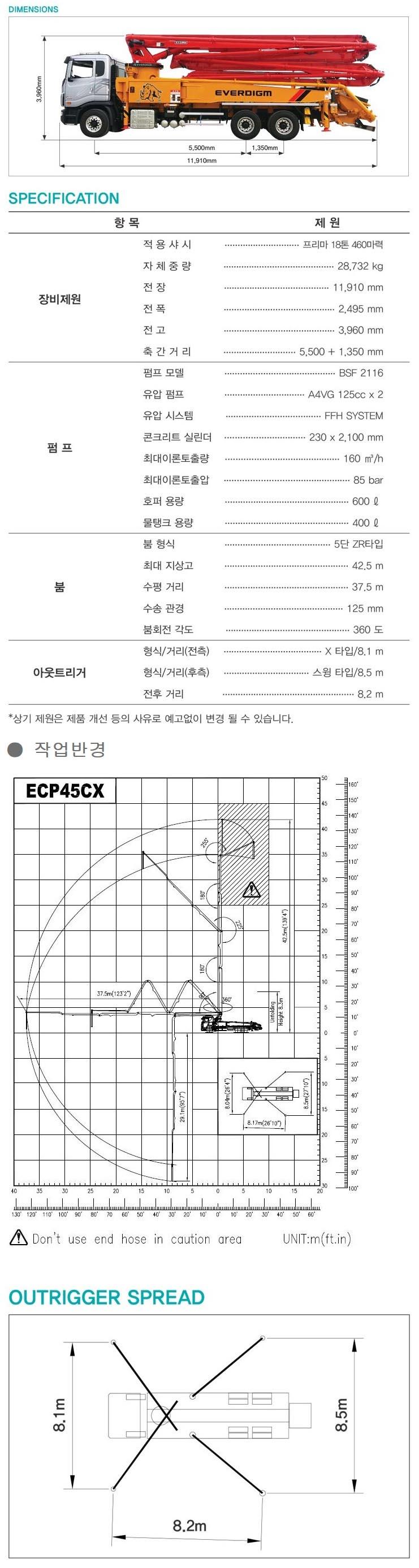 에버다임 45m 붐 펌프카 45CX-5