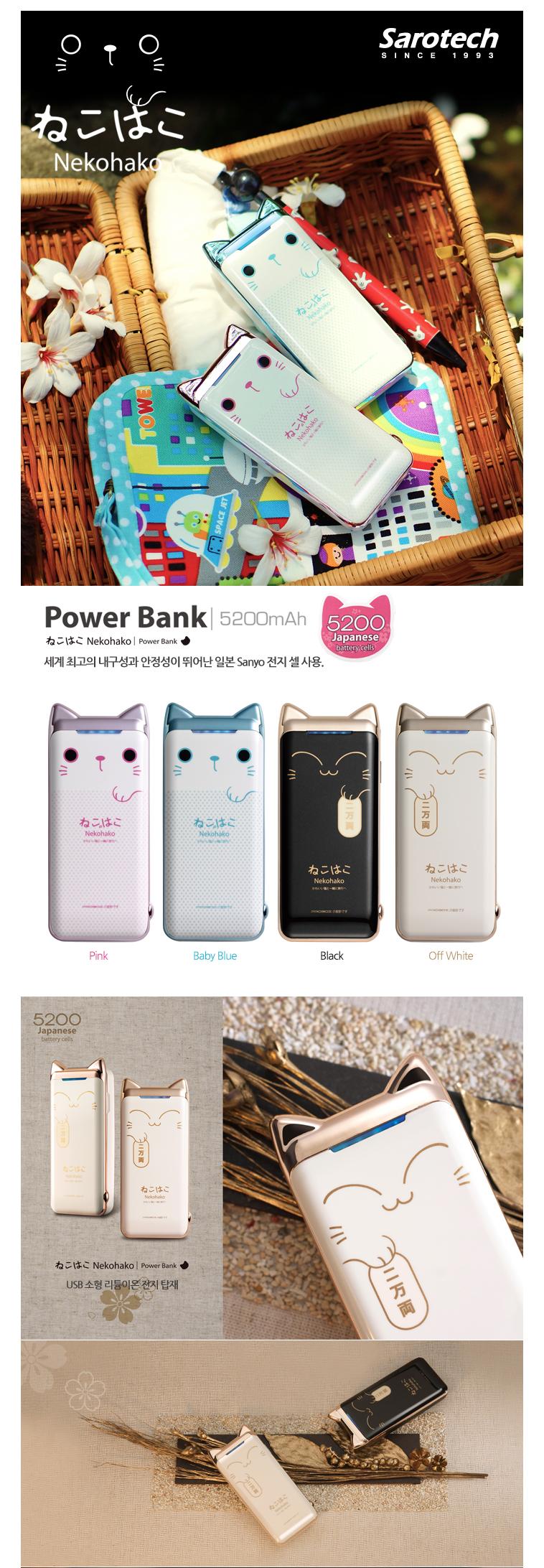 위즈플랫 휴대용 보조배터리 Power Bank S5200