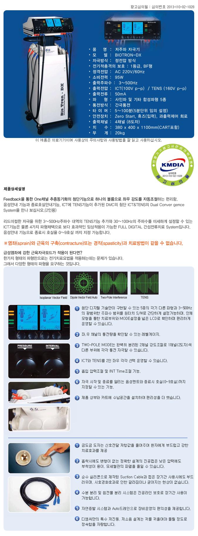 D.M.C 2인용 저주파자극기 Bio Tron-DX 1