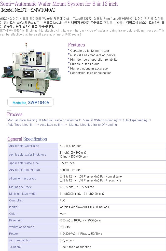 (주)다이나테크 Semi Auto Wafer Mounter DT-SMW1040A 1