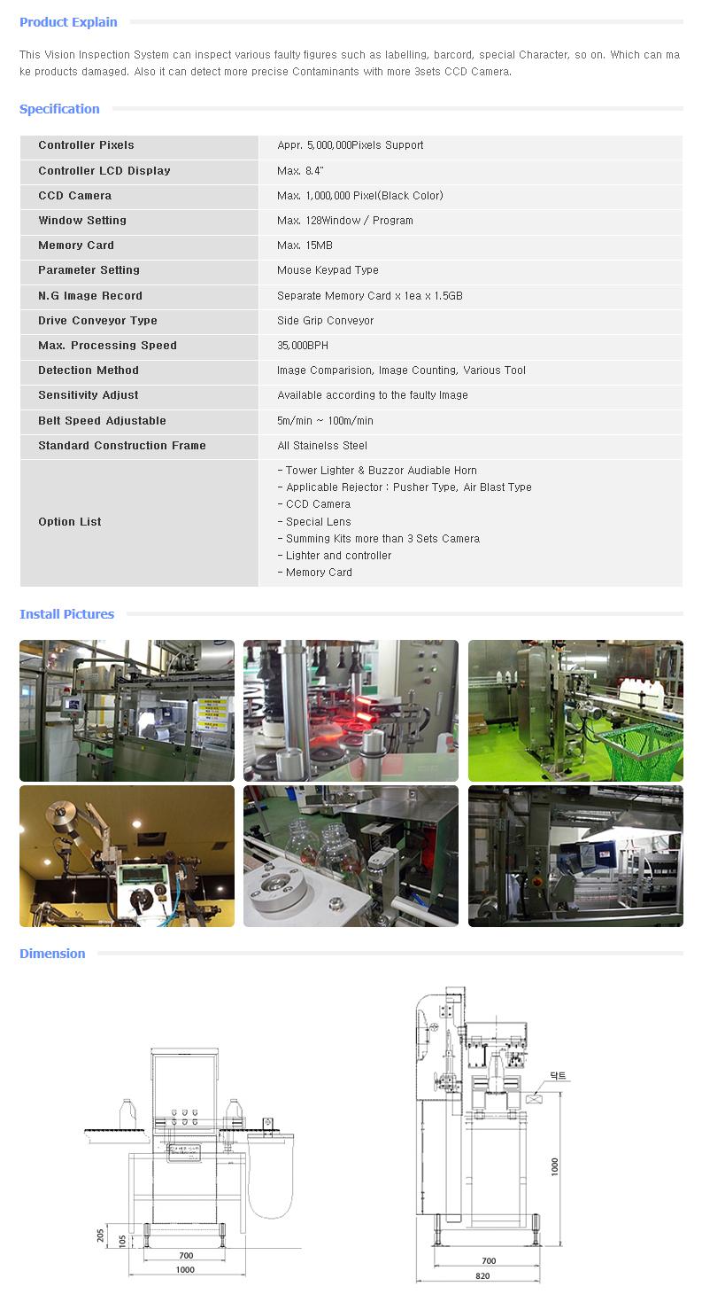 FINE INTER KOREA Camera Vision Inspection System