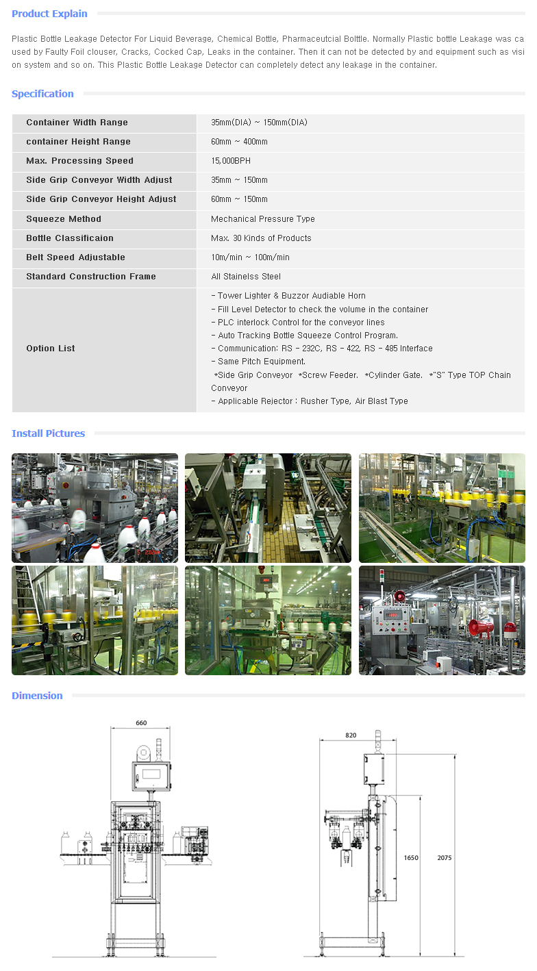 FINE INTER KOREA - Bottle Leakage Detector Automatic Check Weigher
