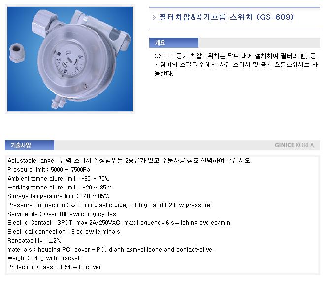 (주)지니스  GS-609 1