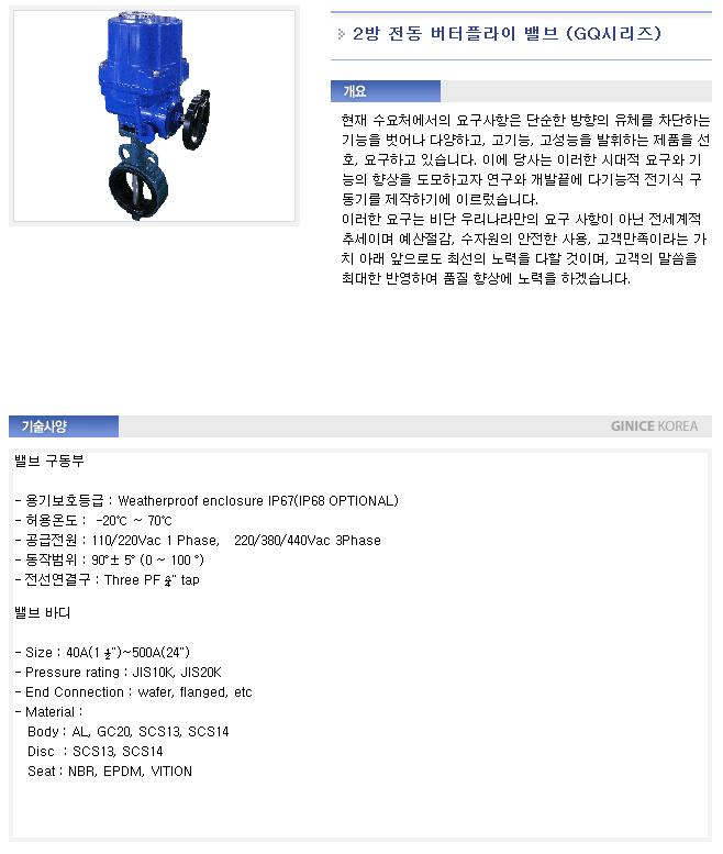 (주)지니스 2방 전동 버터플라이 밸브 GQ-Series