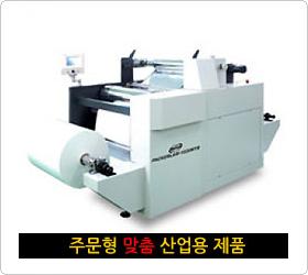 지엠피 주문형 맞춤 산업용 기계