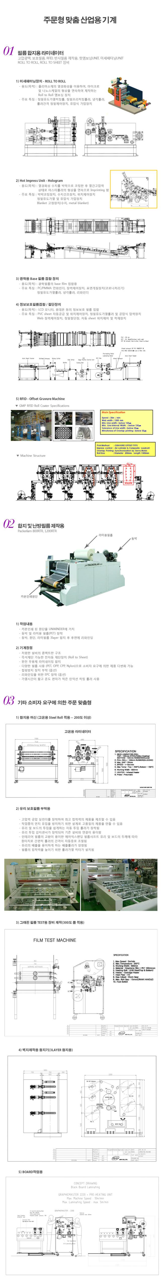 지엠피 주문형 맞춤 산업용 기계  1