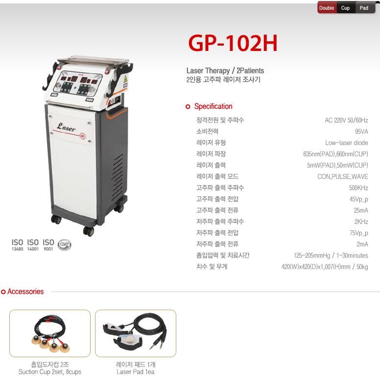 (주)굿플 2인용 고주파 레이저 조사기 GP-102H 1