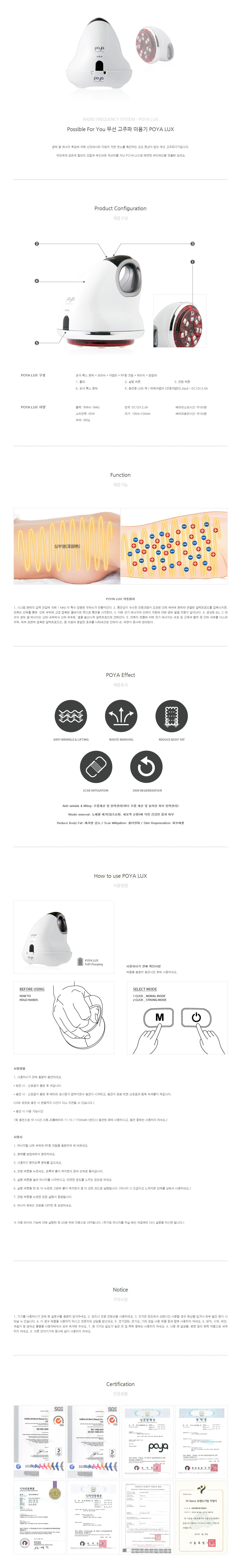 (주)하배런메디엔뷰티 무선 고주파 미용기 POYA LUX  2