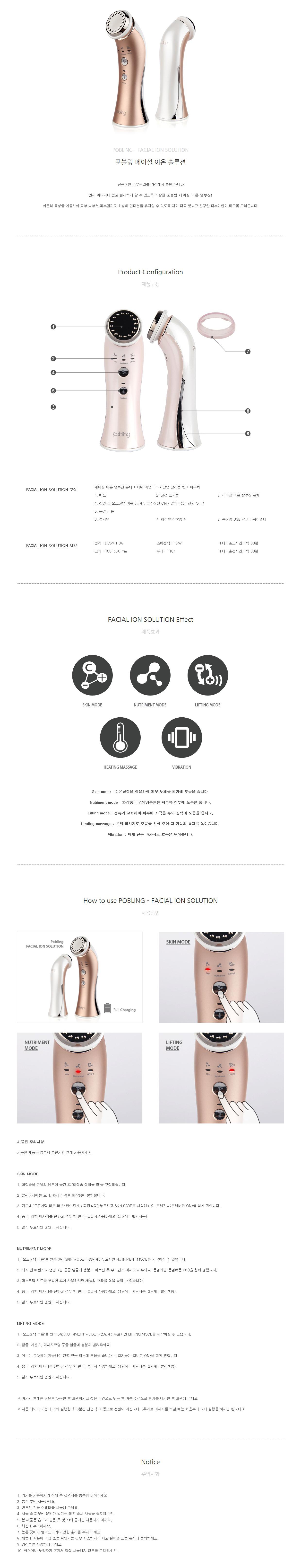 (주)하배런메디엔뷰티 포블링 페이셜 이온 솔루션  1