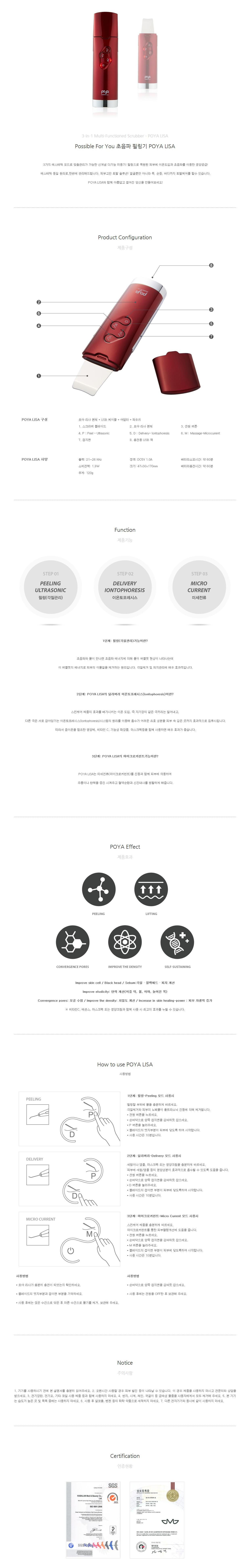 (주)하배런메디엔뷰티 초음파 필링기 POYA LISA  1