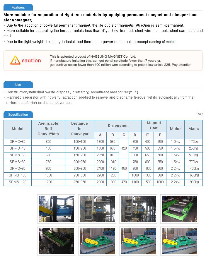 Haesung Magnet Permanent type Magnetic Separator SPMS-Series