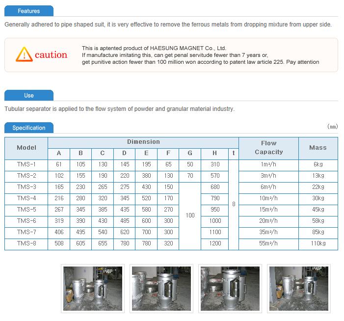 Haesung Magnet Tubular type Magnetic Separator TMS-Series