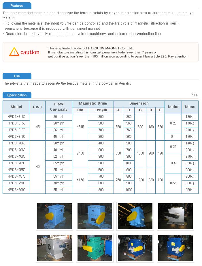 "Haesung Magnet ""H"" Drum type Magnetic Separator HPDS-Series"