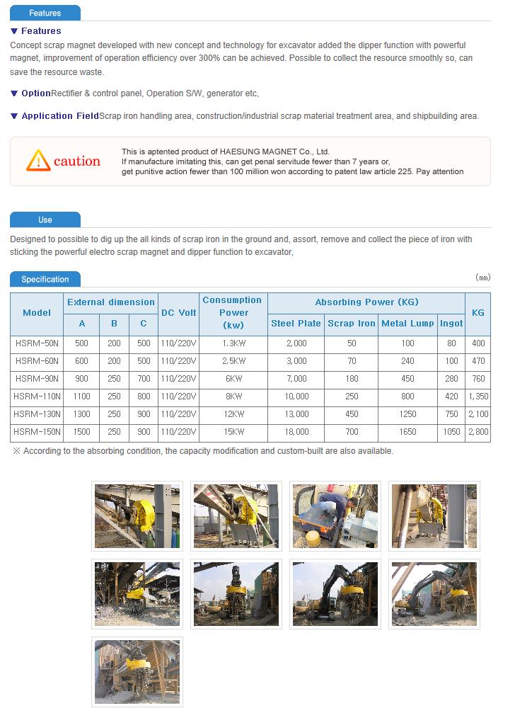 Haesung Magnet Scrap magnet for Excavator - Hybrid use SMEH-Series