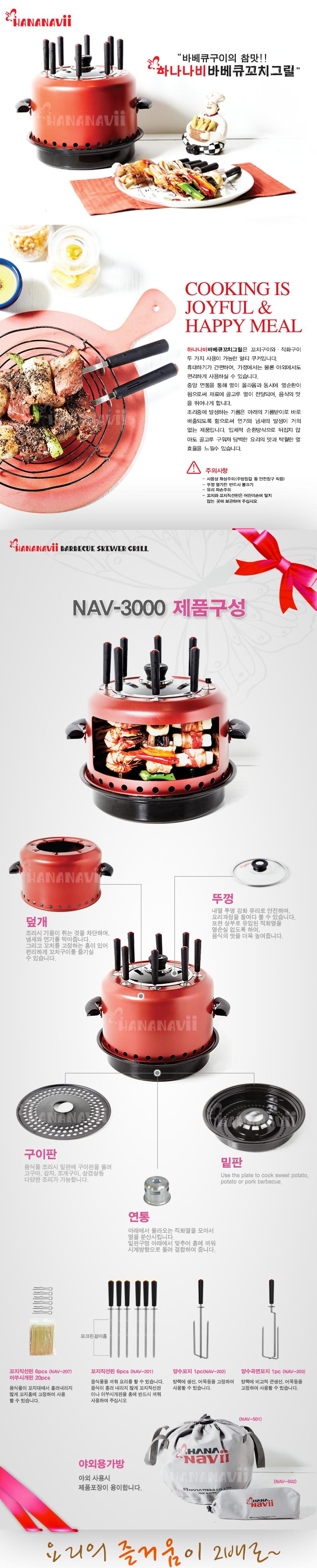 (주)한아툴스 Barbecue Skewer Grill NAV-3000 3