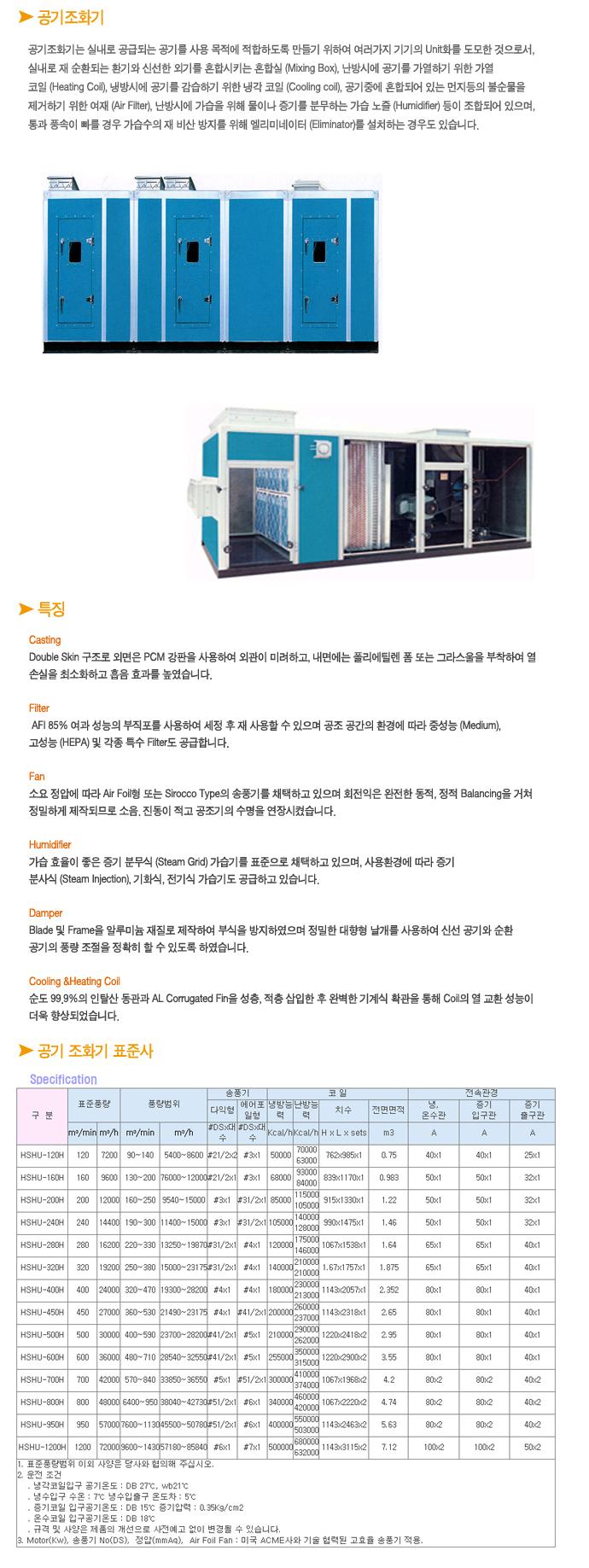 (주)한솔테크 공기조화기 HSHU Series