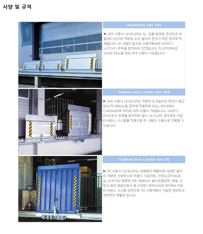 하나기공 Manual Dock Leveler KBS/SKB/FB-Series 4