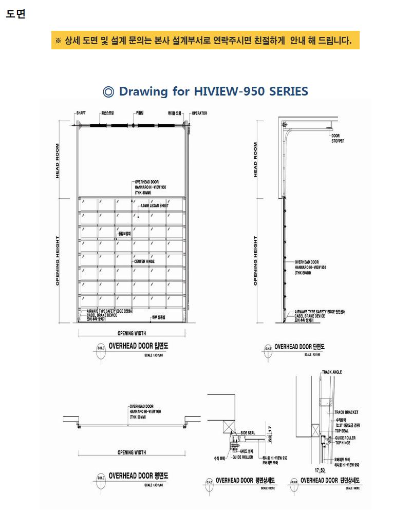 하나기공 풀비젼 타입 오버헤드도어 HI-VIEW 950 5