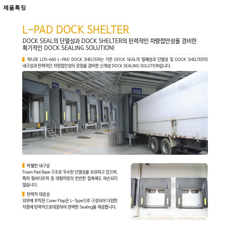 하나기공 L-Pad Dock Shelter LDS-660 3