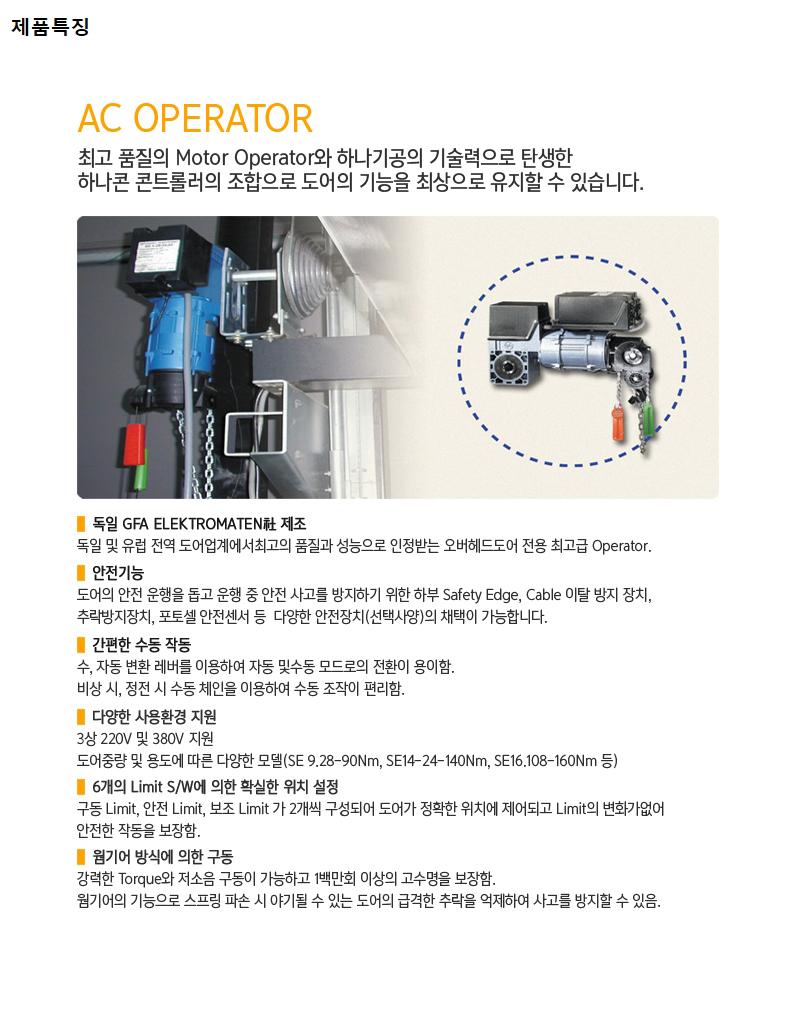 하나기공 Motor (AC Operator) SE-Series 2
