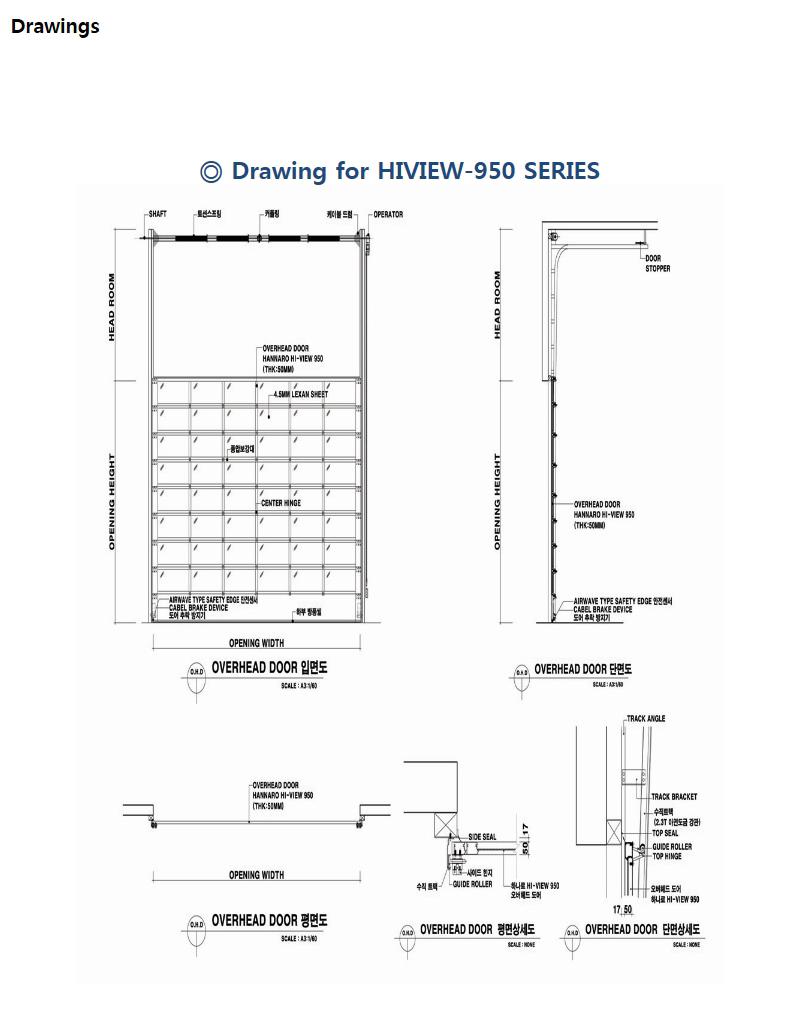 HANA DOOR Full-Vision Type Overhead Door HI-VIEW 950 2