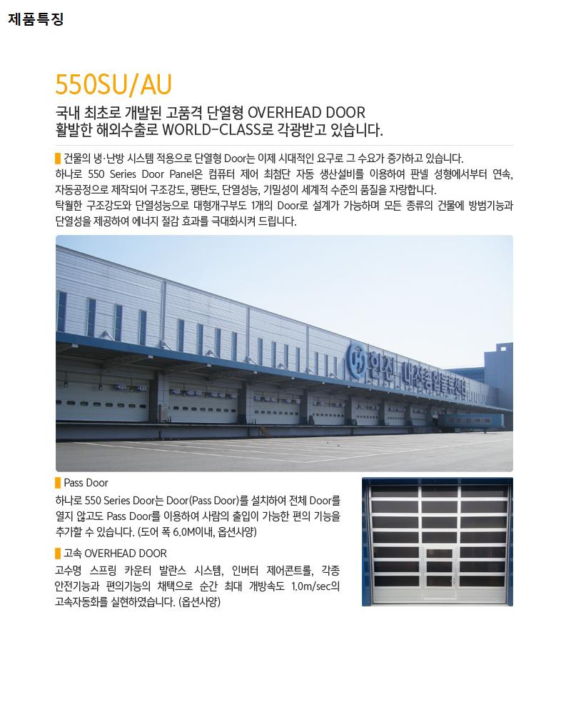하나기공 스틸/알루미늄 타입 오버헤드도어 550SU/AU 3