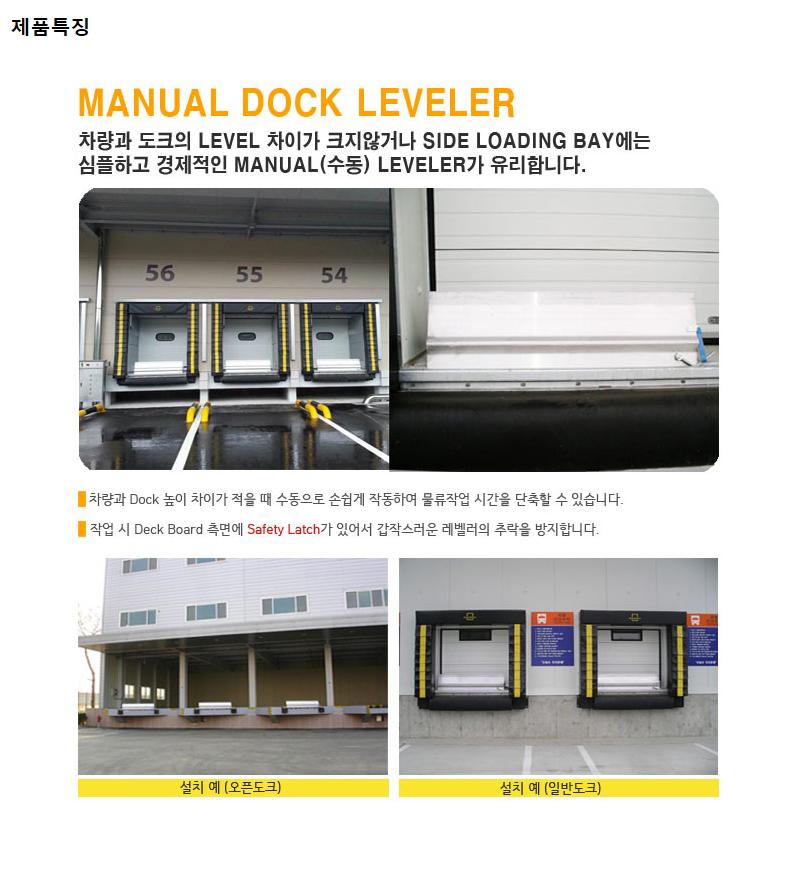 하나기공 Manual Dock Leveler KBS/SKB/FB-Series 3