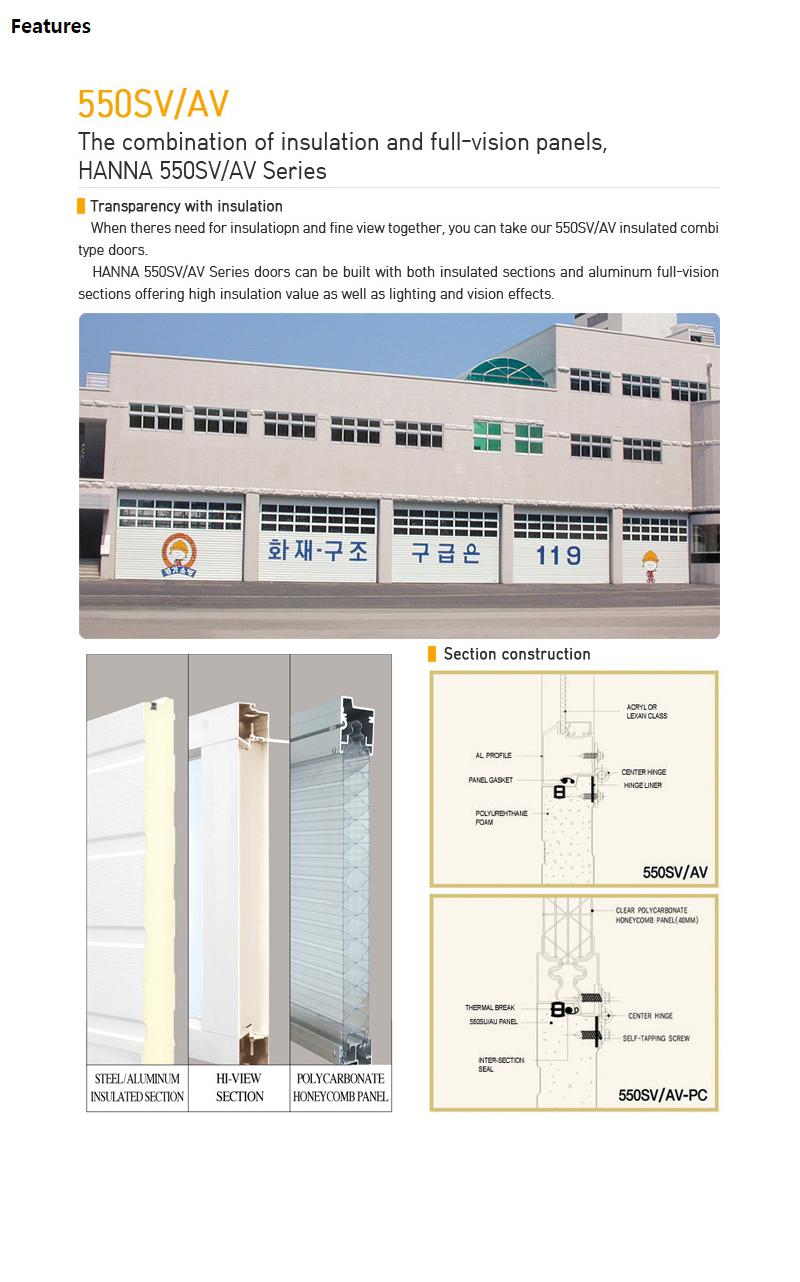 HANA DOOR Combi Type Overhead Door 550SV/AV