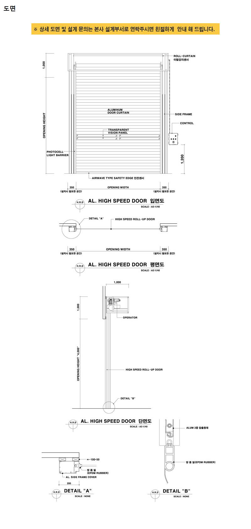하나기공 AL.High Speed Roll-up Door HRD-5000 5