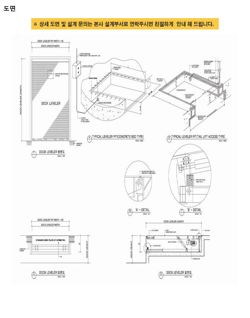 하나기공 Hinged Lip type Dock Leveler HDL-2000 5