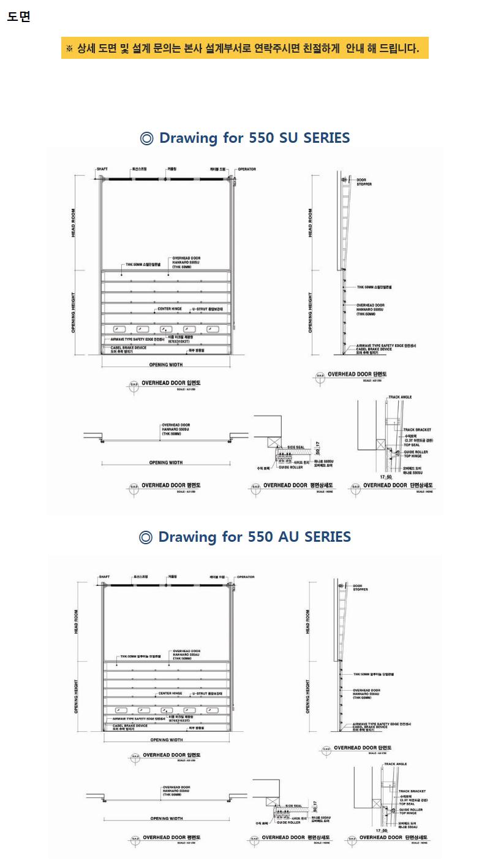 하나기공 스틸/알루미늄 타입 오버헤드도어 550SU/AU 5