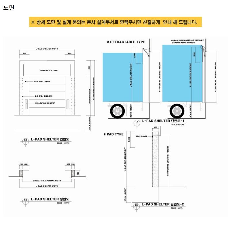 하나기공 L-Pad Dock Shelter LDS-660 5