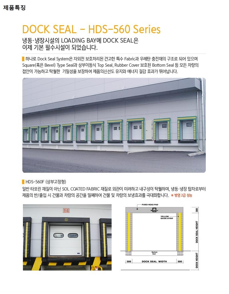 하나기공 상부고정형 Dock Seal HDS-560F 3