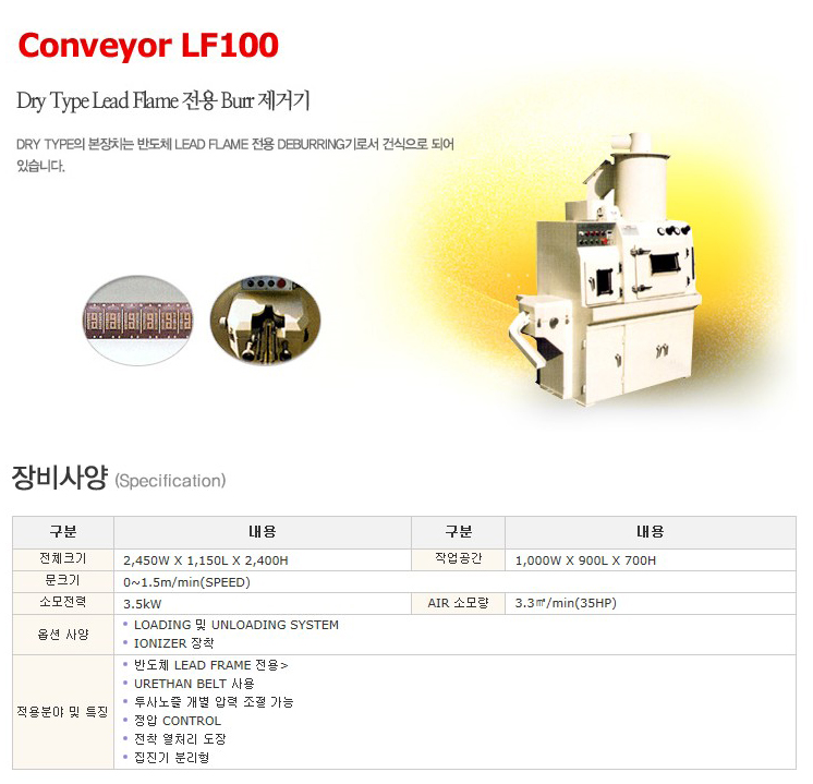 한국브라스트(주) Dry Type Lead Flame 전용 Burr 제거기 Conveyor LF100