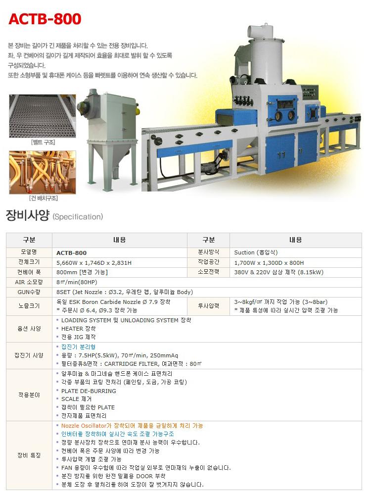 한국브라스트(주) 컨베어 흡입식 장비 ACTB-800