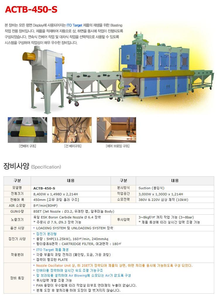 한국브라스트(주) 컨베어 흡입식 장비 ACTB-450-S