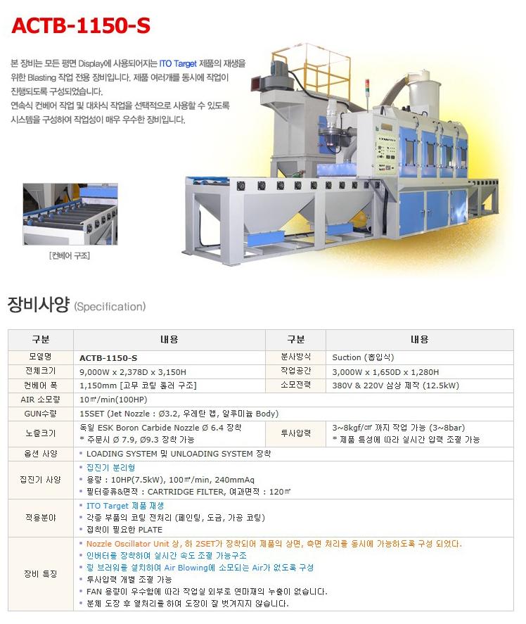 한국브라스트(주) 컨베어 흡입식 장비 ACTB-1150-S
