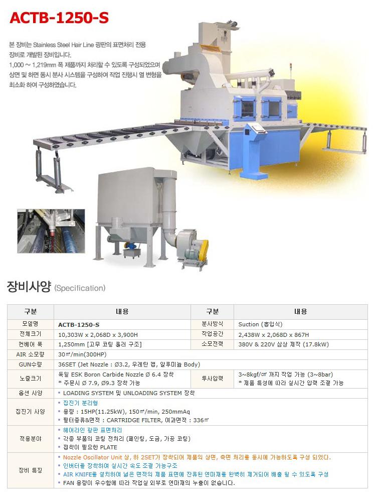 한국브라스트(주) 컨베어 흡입식 장비 ACTB-1250-S