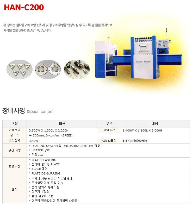 한국브라스트(주) 샌드 블라스트 기계 HAN-C200