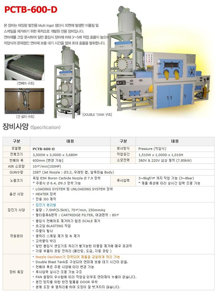 한국브라스트(주) 컨베어 직압식 장비 PCTB-600-D