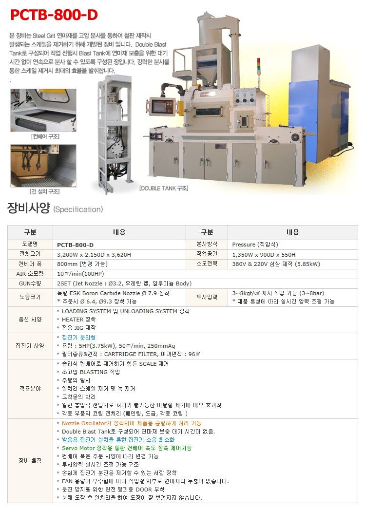 한국브라스트(주) 컨베어 직압식 장비 PCTB-800-D