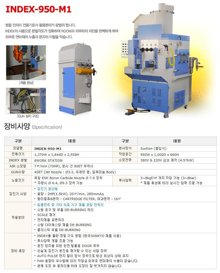 한국브라스트(주) 범용 전처리 전용기 INDEX-950-M1