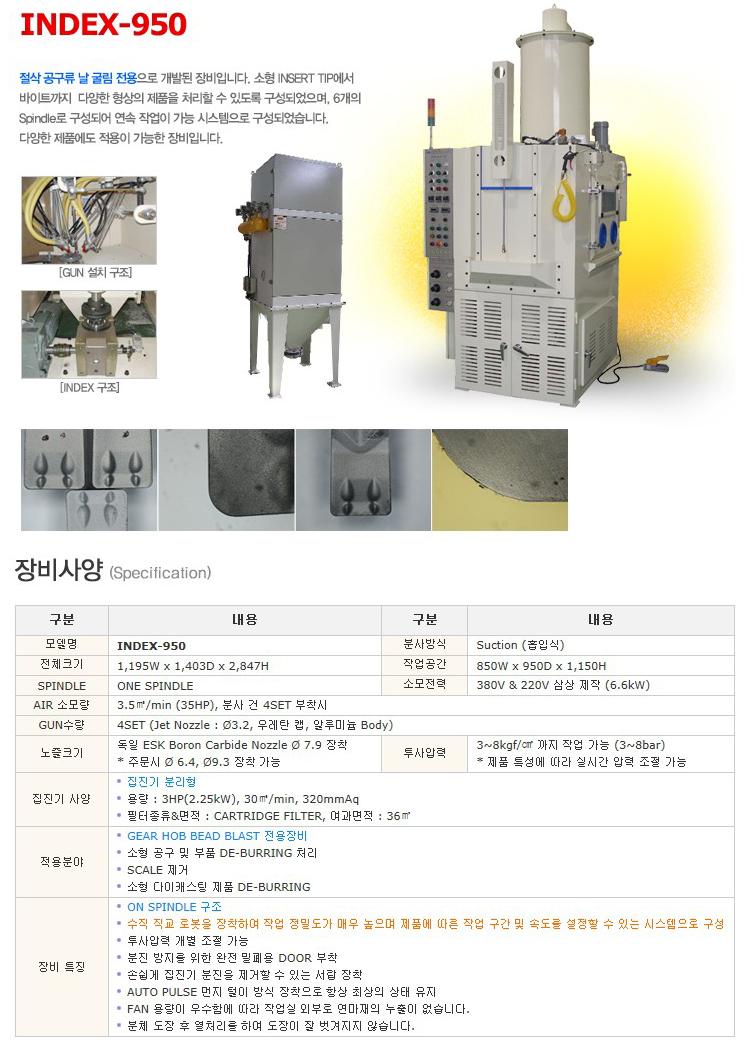 한국브라스트(주) 절삭 공구류 날 굴림 전용 장비 INDEX-950
