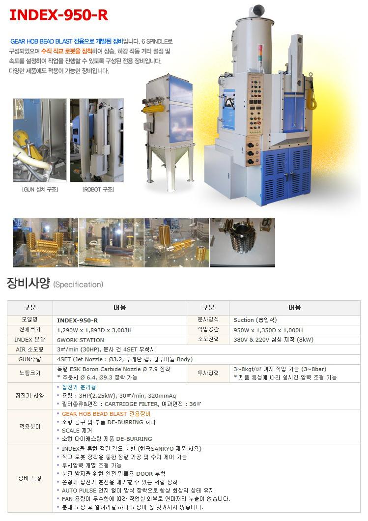 한국브라스트(주) Gear Hob Bead Blast 전용 장비 INDEX-950-R