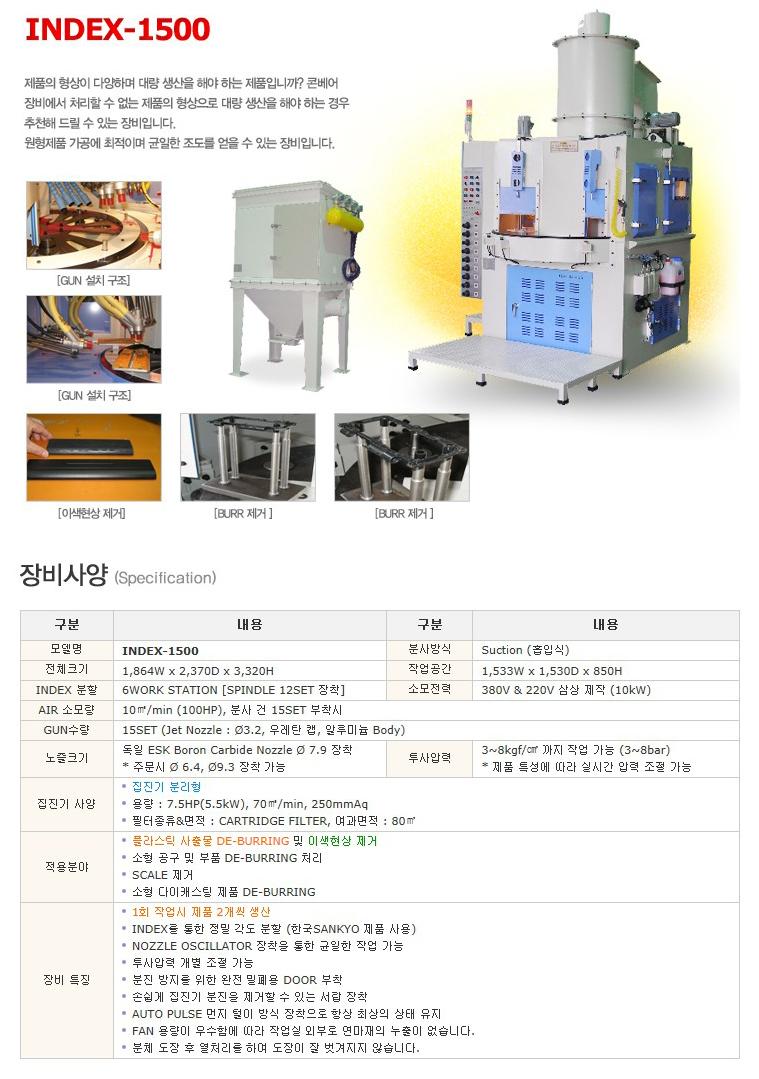 한국브라스트(주) 인덱스 장비 INDEX-1500