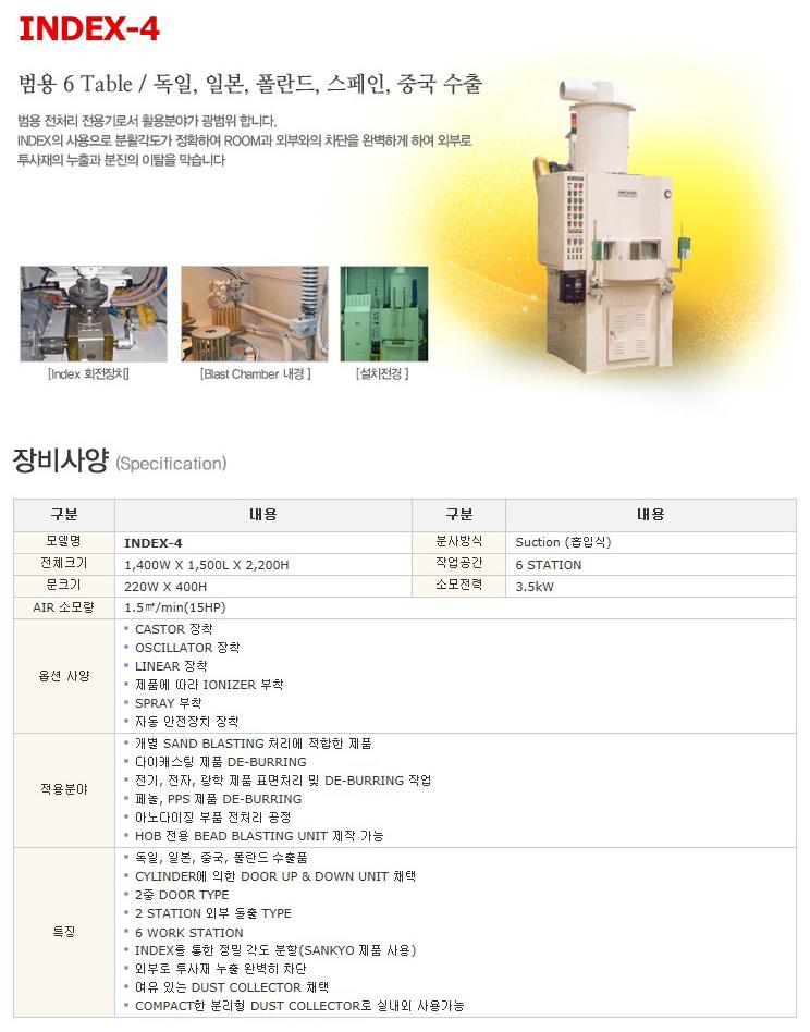 한국브라스트(주) 범용 전처리 전용기 (범용 6 Table) INDEX-4