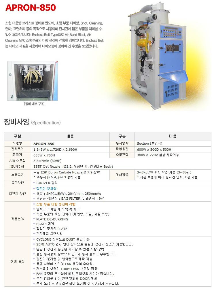 한국브라스트(주) 소형 대용량 브라스트 장비 APRON-850