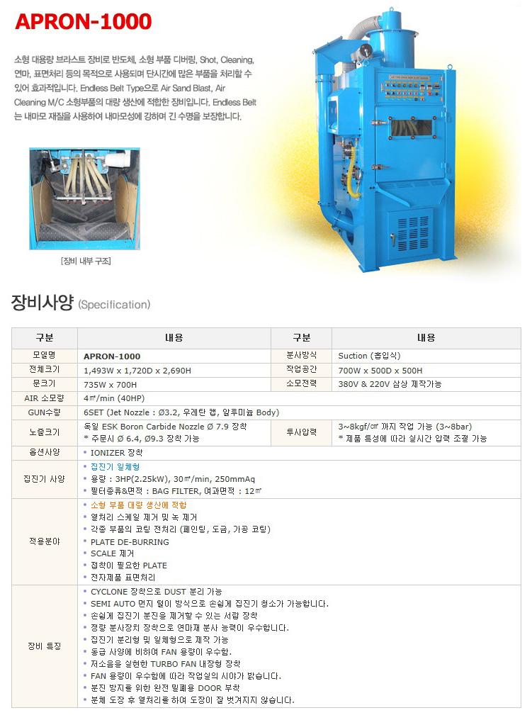 한국브라스트(주) 소형 대용량 브라스트 장비 APRON-1000