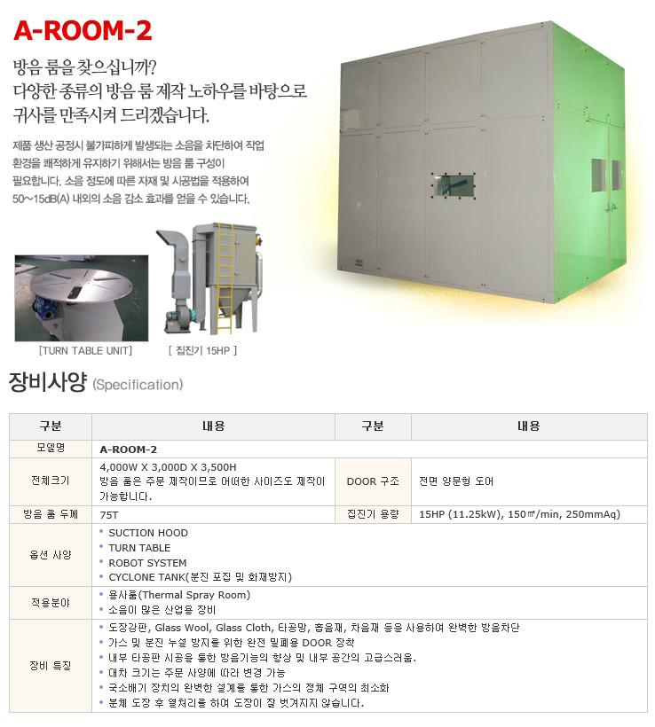 한국브라스트(주) 방음룸 A-ROOM-2