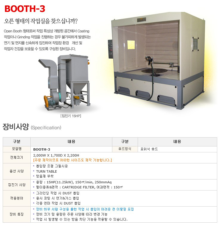 한국브라스트(주) 용사부스 BOOTH-3